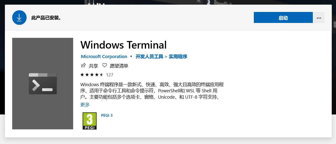 win10-terminal